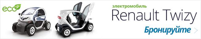 Twizy электромобиль напрокат