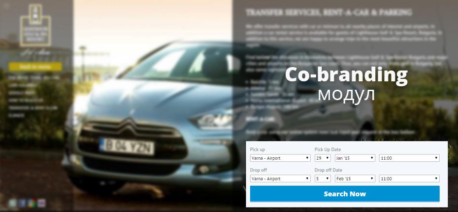 Co-branding модуль партнерський сайт
