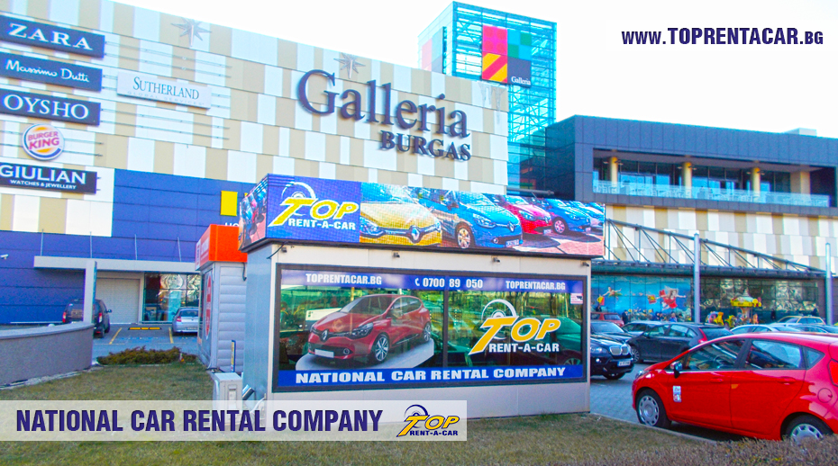 Бургас Galleria Mall - офіс Top Rent A Car