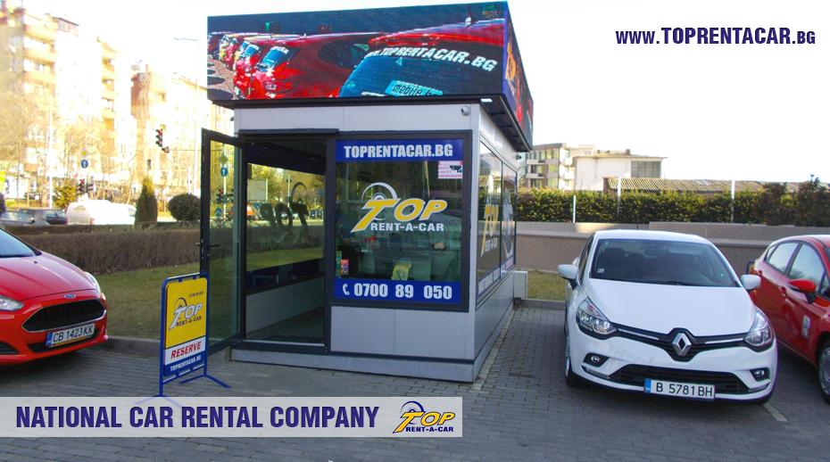 Бургас Galleria Mall - офіс Top Rent A Car